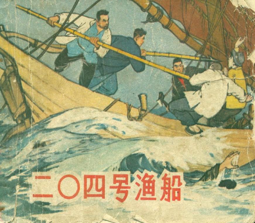 [二〇四号渔船][by观潮轩]